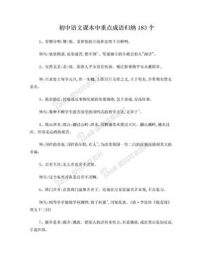 初中语文课本中重点成语归纳183个.doc