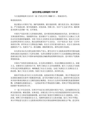 当代大学生入党申请书1500字.docx
