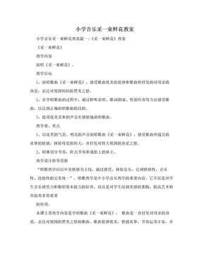 小学音乐采一束鲜花教案.doc