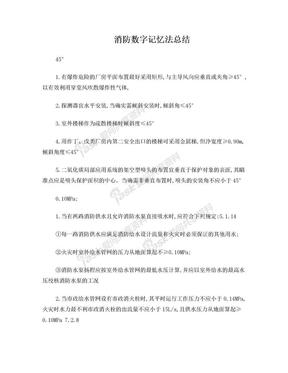 消防数字记忆法总结.doc