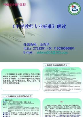 《中学教师专业标准》解读.ppt