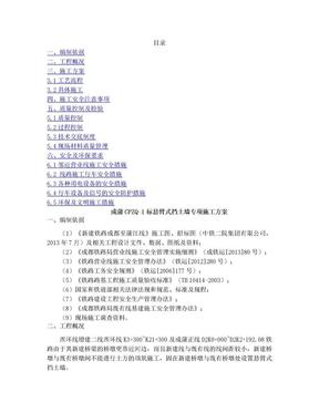 重力式路肩挡土墙专项施工方案2014.5.7