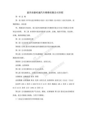 嘉兴市新时速汽车维修有限公司章程.doc