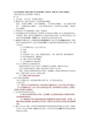 会计从业资格证考试重点.doc