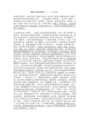 《金匮要略》讲课文稿.doc