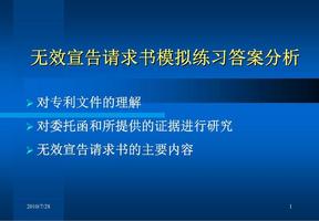 无效练习题解析-祁建伟.pdf
