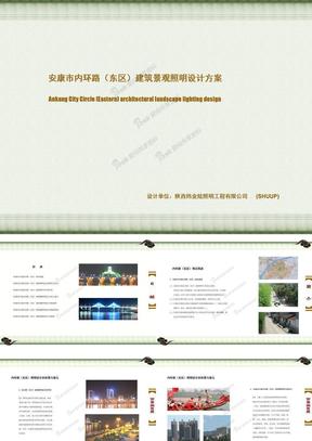 街景照明改造工程设计方案.ppt