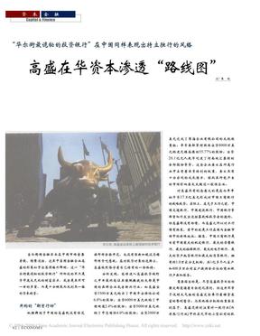 高盛在华资本渗透_路线图_.pdf