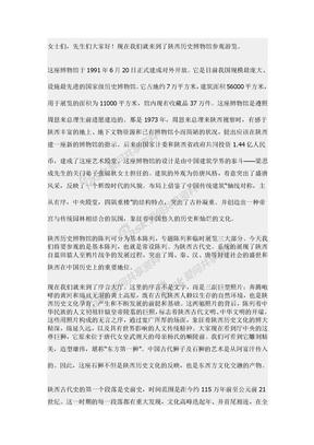 陕西历史博物馆.doc