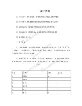 循环水管道防腐保温方案.doc