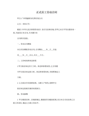 正式员工劳动合同.doc