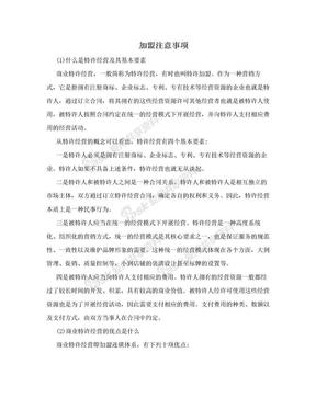 加盟注意事项.doc