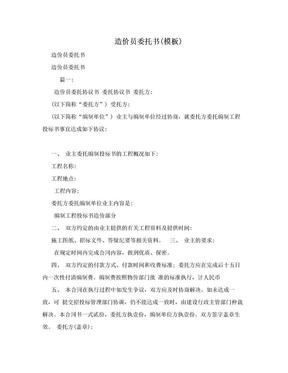 造价员委托书(模板).doc