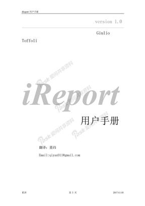 ireport手册(简体中文).doc