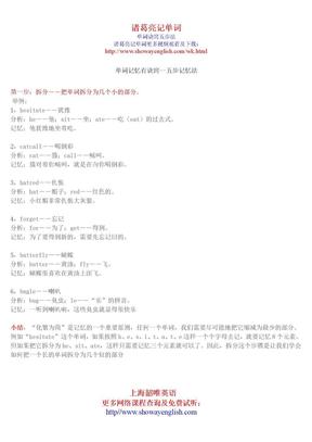 诸葛亮记单词 英语更疯狂.doc