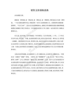 企业感恩文化.doc