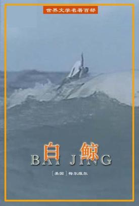 白鲸.pdf