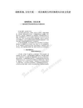 战略落地,文化生根——重庆邮政万州区邮政局企业文化建.doc