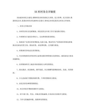 XX村务公开制度.doc