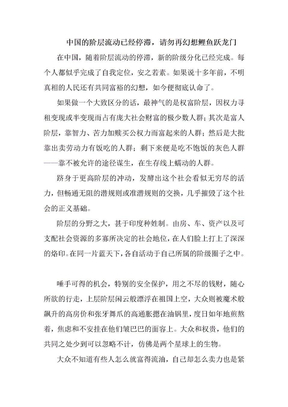 中国的阶层流动已经停滞,请勿再幻想鲤鱼跃龙门.doc