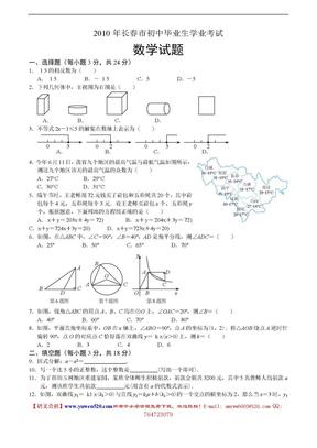 长春市2010年中考数学试题及答案.doc