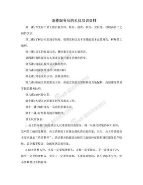 茶楼服务员的礼仪培训资料.doc