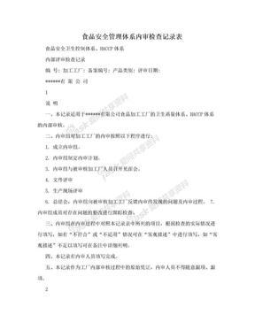 食品安全管理体系内审检查记录表.doc