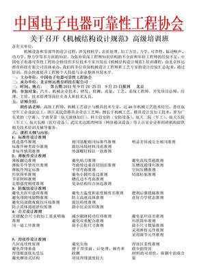 《机械结构设计规范》2011文件.doc