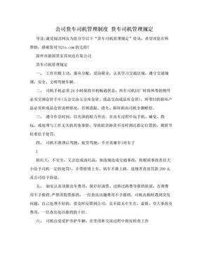 公司货车司机管理制度 货车司机管理规定.doc