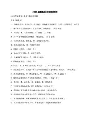 2015年福建省生物竞赛初赛卷.docx