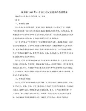 湖南省2017年中考语文考试说明及样卷及答案.doc