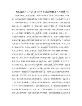 教练的艺术与科学_第4天讲课录音(玛丽莲·阿特金 (1).doc