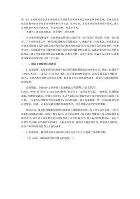 浅议企业应收账款的风险防范.doc