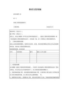 工程质量保证书.doc