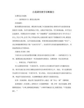 自我课堂教学诊断报告.doc
