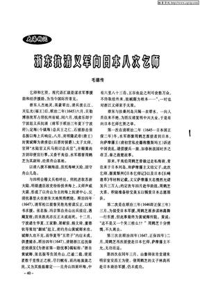 浙东抗清义军向日本八次乞师.pdf