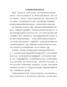 中国影视动画的发展前景.doc