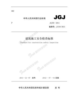 建筑施工安全检查标准JGJ59-2011(2011最新版).doc