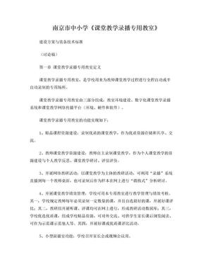 南京市中小学《课堂教学录播专用教室》建设方案与装备技术标准.doc