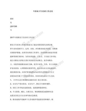 年职业卫生培训工作总结.docx