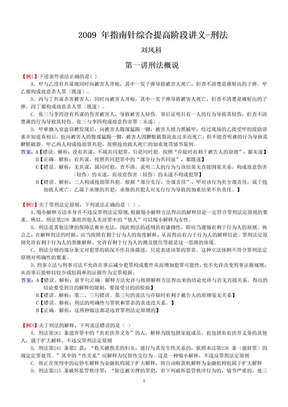 刘凤科160题详解.doc