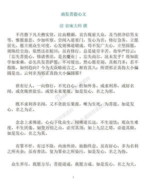劝发菩提心文(简体).doc