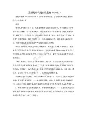 连锁超市促销实战宝典(doc11).doc