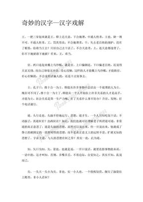 奇妙的汉字—汉字戏解.doc