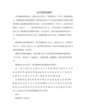 汉字的使用频率.doc