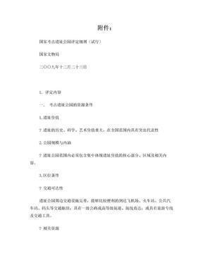 国家考古遗址公园评定细则(试行).doc