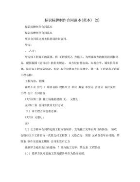 标识标牌制作合同范本(范本) (2).doc