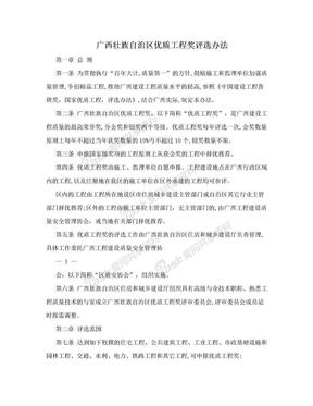 广西壮族自治区优质工程奖评选办法.doc