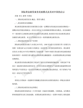 国际黄金租赁业务发展模式及其对中国的启示.doc