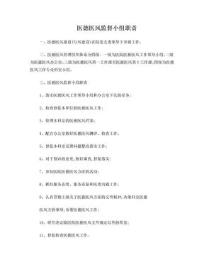 医德医风管理小组职责.doc
